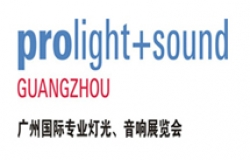 Prolight+Sound Guangzhou
